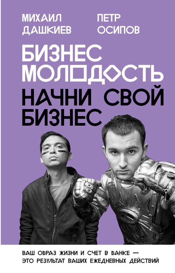 Петр Осипов Бизнес Молодость. Начни свой бизнес книги издательство аст хватит ныть начни просить
