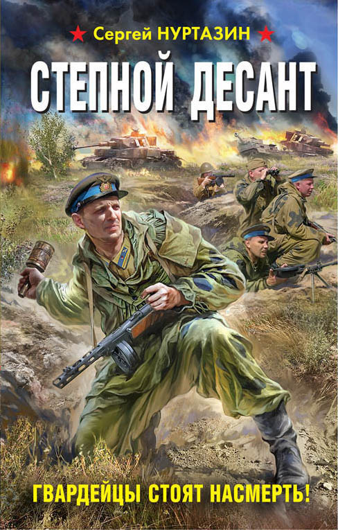 Сергей Нуртазин - Степной десант. Гвардейцы стоят насмерть!