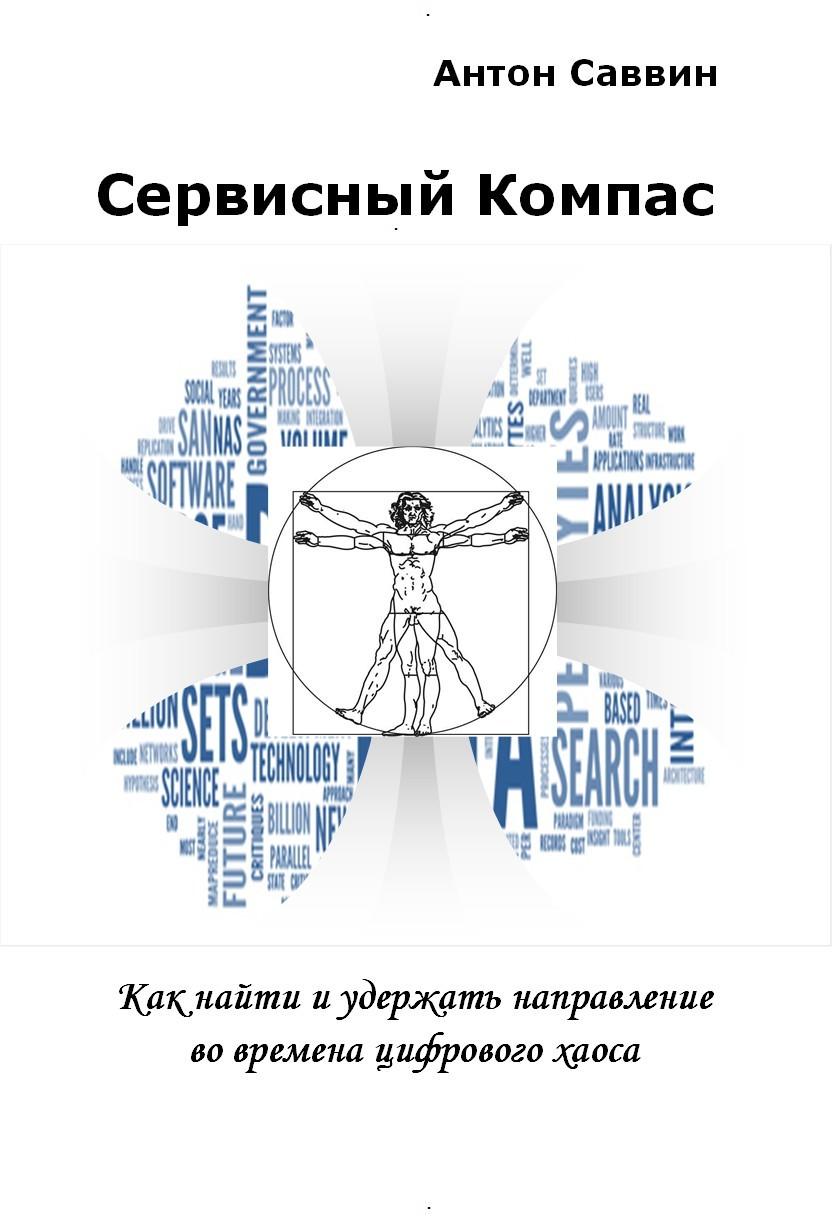Антон Саввин - Сервисный компас