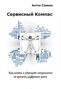Саввин, Антон  - Сервисный компас