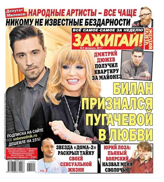 seksualnie-gazeti