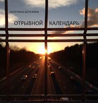 Березина, Катерина  - Отрывной календарь