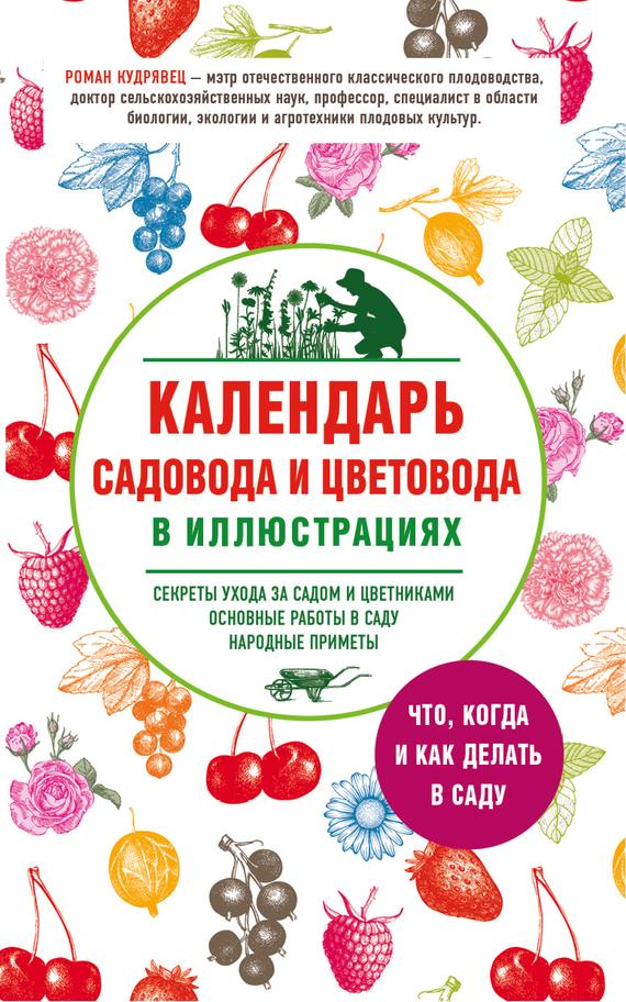 Фото Роман Кудрявец Календарь садовода и цветовода в иллюстрациях. Что, когда и как делать в саду