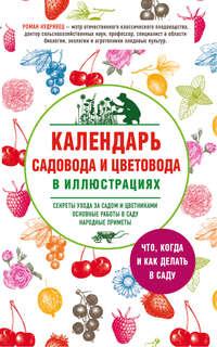 Кудрявец, Роман  - Календарь садовода и цветовода в иллюстрациях. Что, когда и как делать в саду