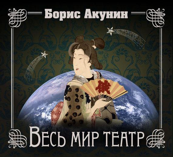 Борис Акунин Весь мир театр игорь князев накрыльяхночи простая лирика