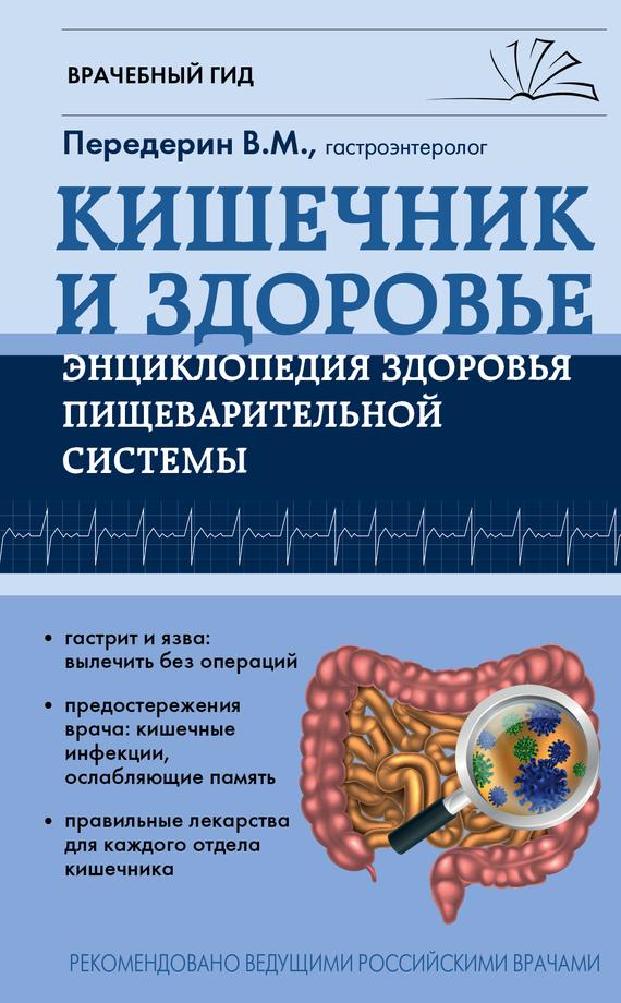 Валерий Передерин - Кишечник. Энциклопедия здоровья пищеварительной системы