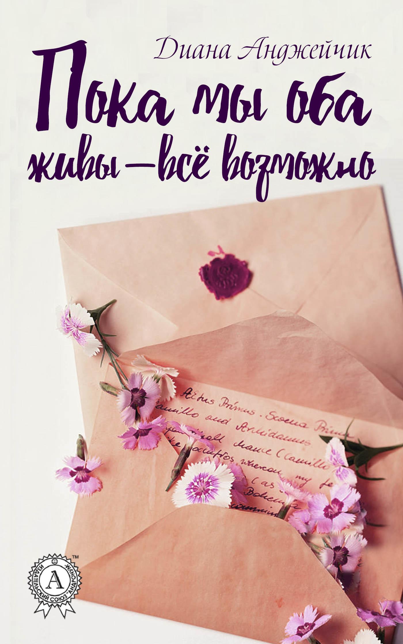 Диана Анджейчик - Пока мы оба живы – всё возможно