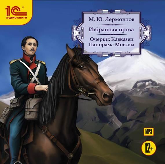 Очерки: Кавказец. Панорама Москвы ( Михаил Лермонтов  )
