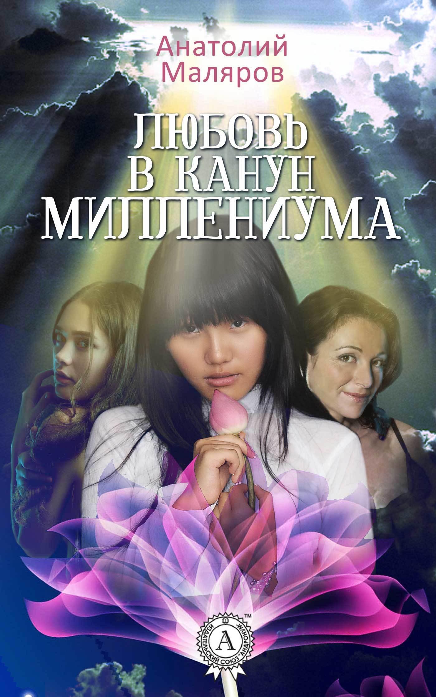 Анатолий Маляров Любовь в канун Миллениума sugarbowl seoul