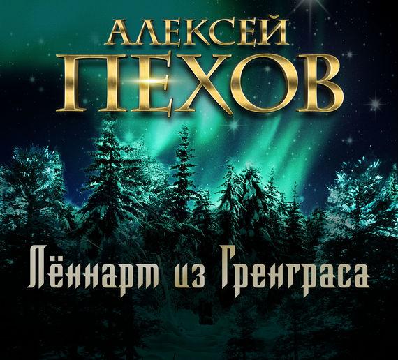Алексей Пехов Лённарт из Гренграса алексей пехов искра и ветер