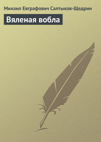 Салтыков-Щедрин, Михаил Евграфович  - Вяленая вобла