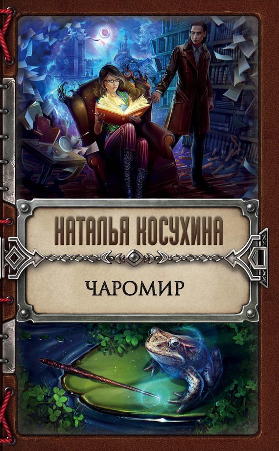 Наталья Косухина Чаромир ловцы пыли