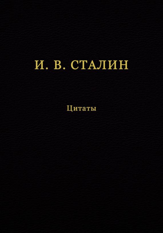 Иосиф Сталин, В. Кувшинов - И. В. Сталин. Цитаты