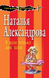 Александрова, Наталья  - В деле только девушки