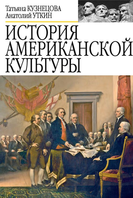 Анатолий Уткин История американской культуры