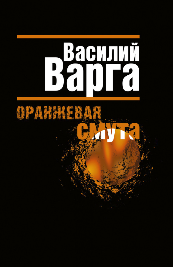 Обложка книги Оранжевая смута, автор Варга, Василий