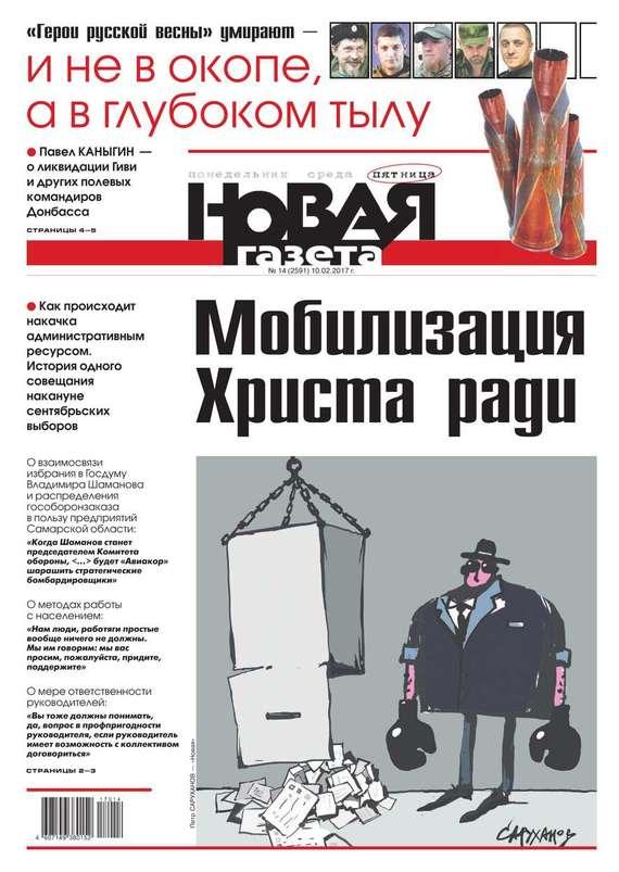 Редакция газеты Новая газета Новая Газета 14-2017
