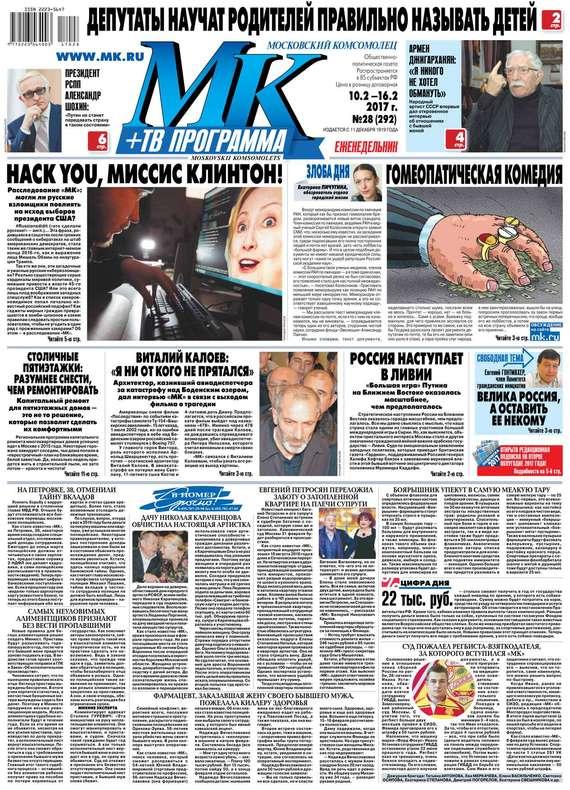 Редакция газеты МК Московский комсомолец МК Московский Комсомолец 28-2017 велосипед stark gravity 20 2016