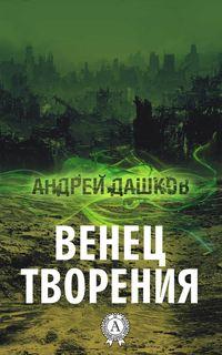 Дашков, Андрей  - Венец творения