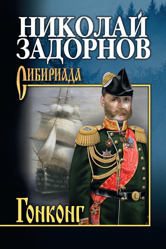 Николай Задорнов Гонконг ISBN: 978-5-4444-8582-8 хэда