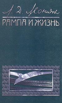 Леонидов, Леонид  - Рампа и жизнь