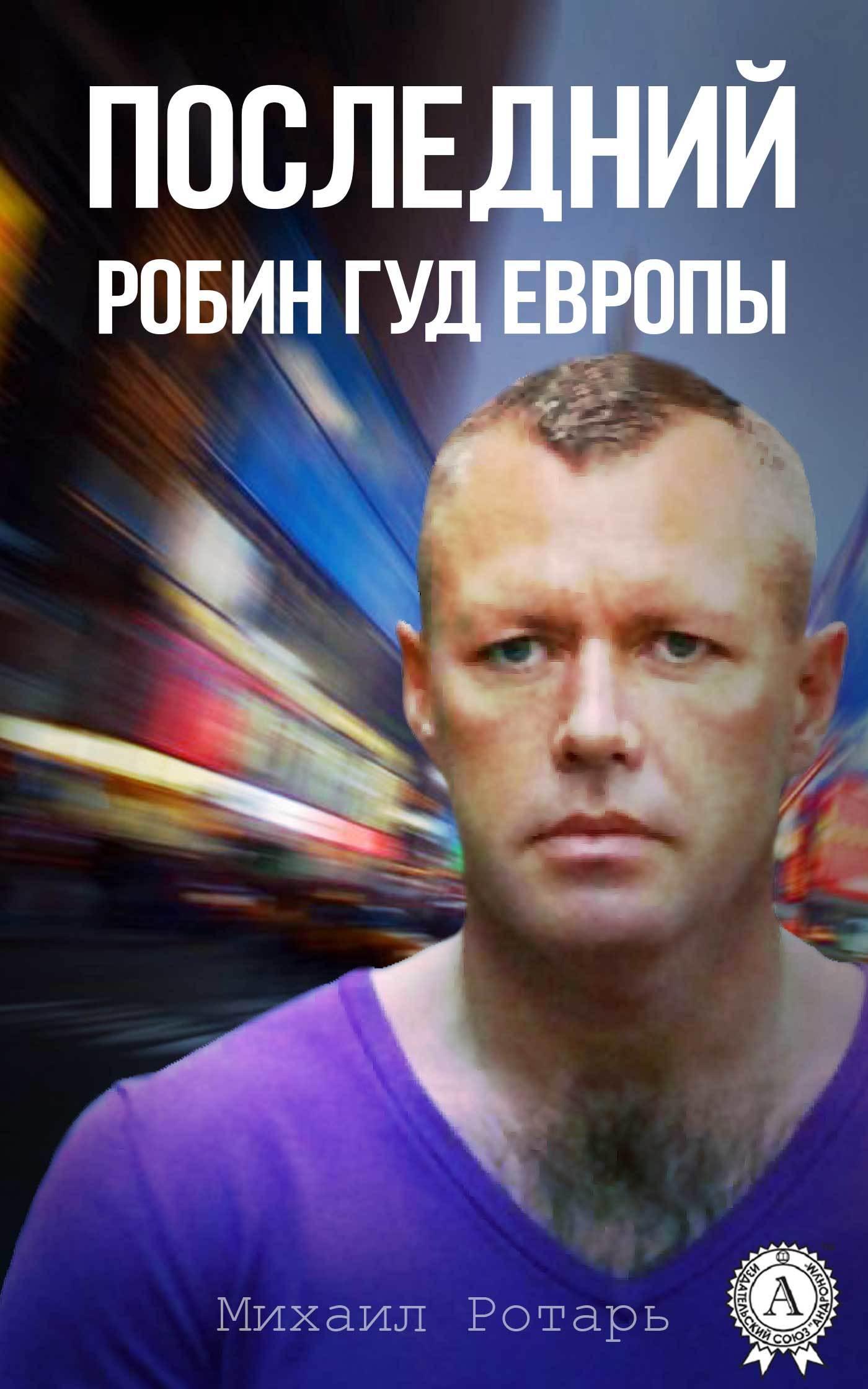 Михаил Ротарь