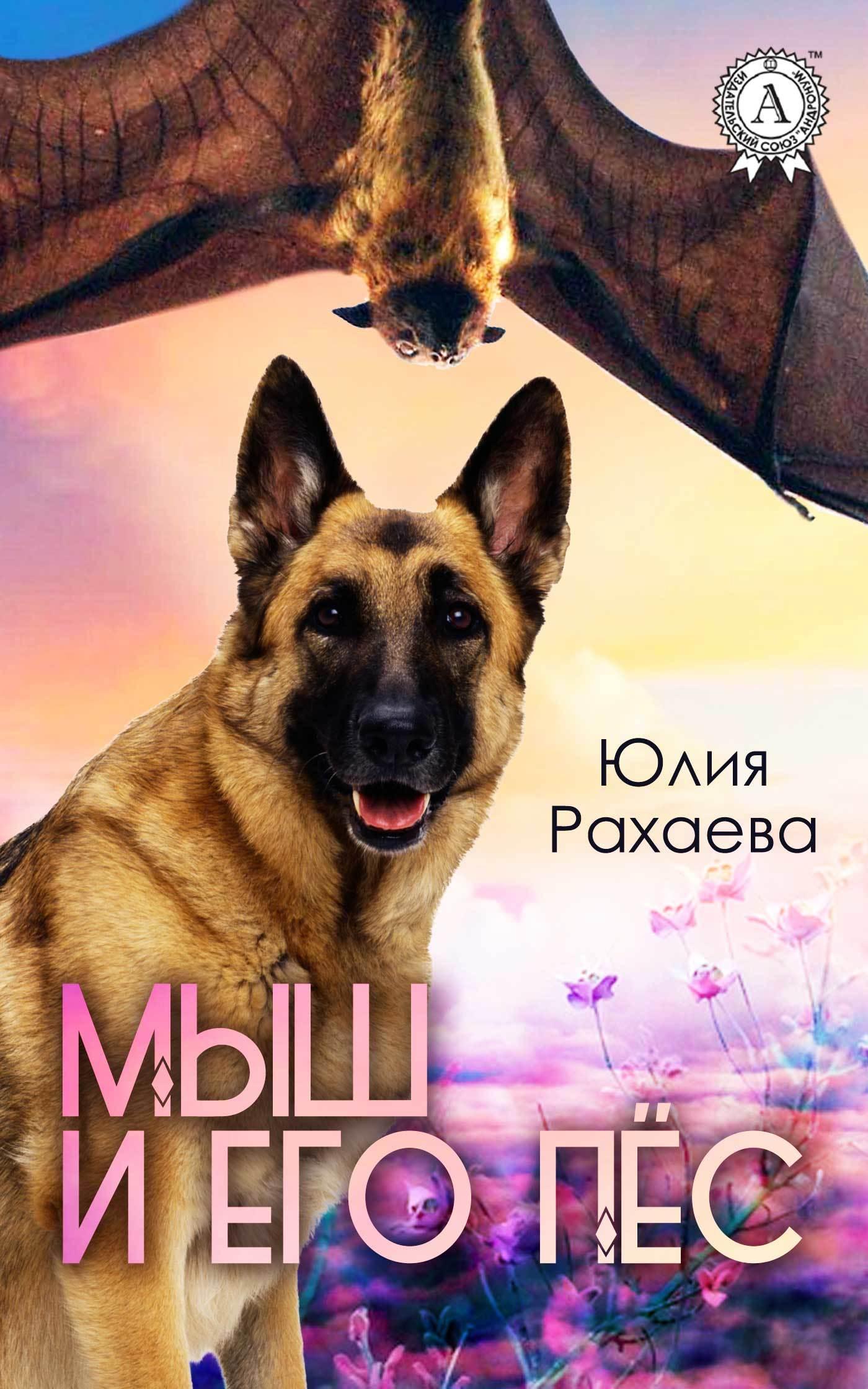 Юлия Рахаева Мыш и его пёс