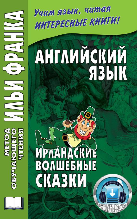 Отсутствует Английский язык. Ирландские волшебные сказки / Irish Fairy Tales ламонова о irish fairy tales английский язык ирландские волшебные сказки