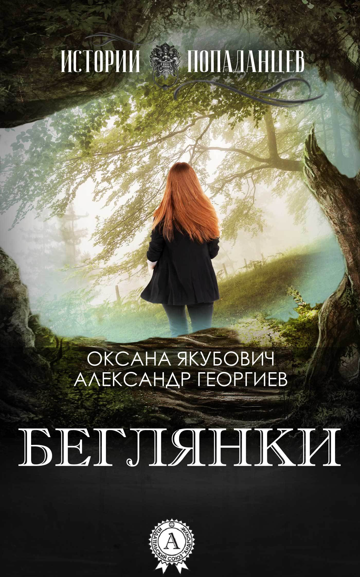 Оксана Якубович, Александр Георгиев - Беглянки