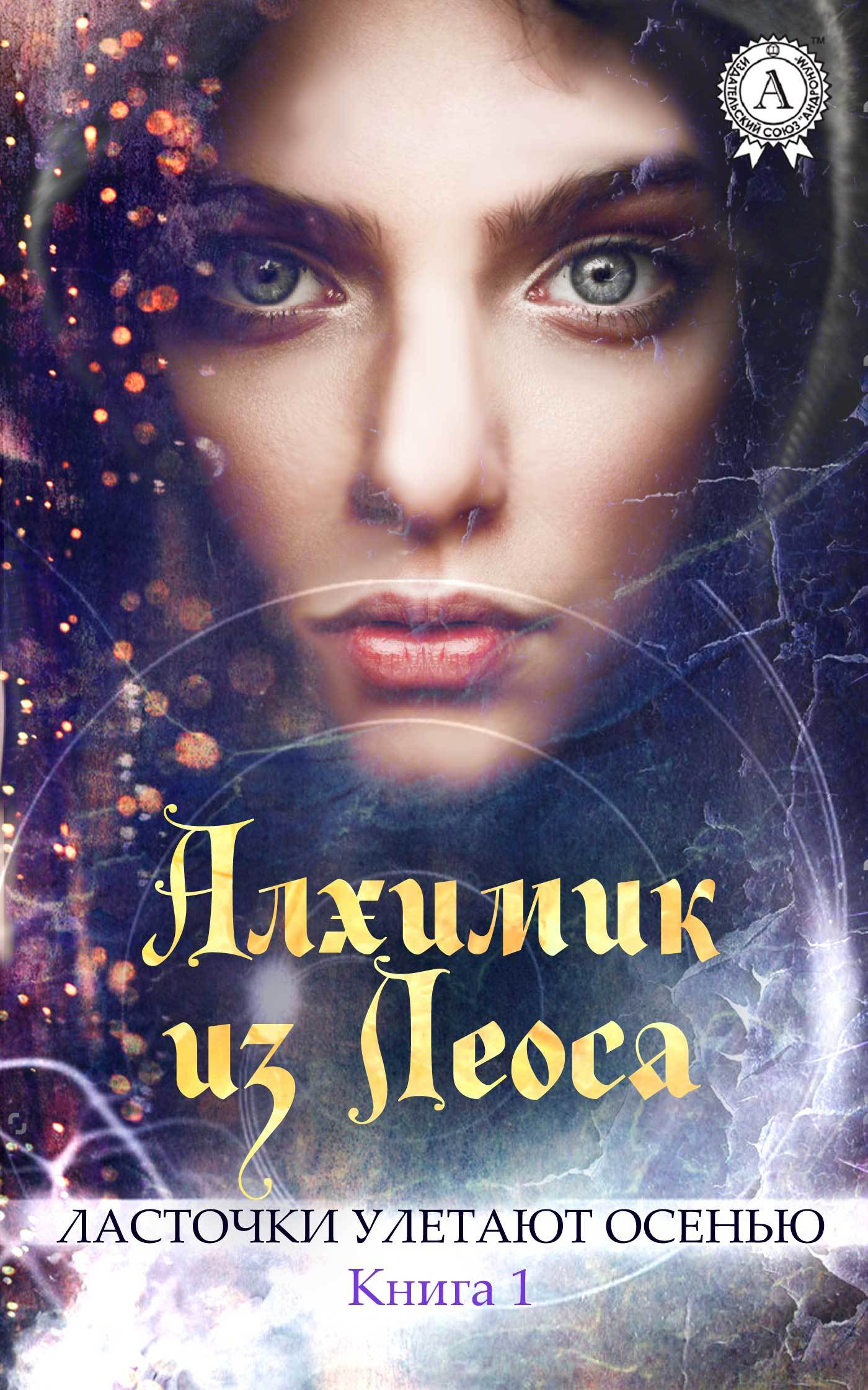 Елена Баукина - Алхимик из Леоса