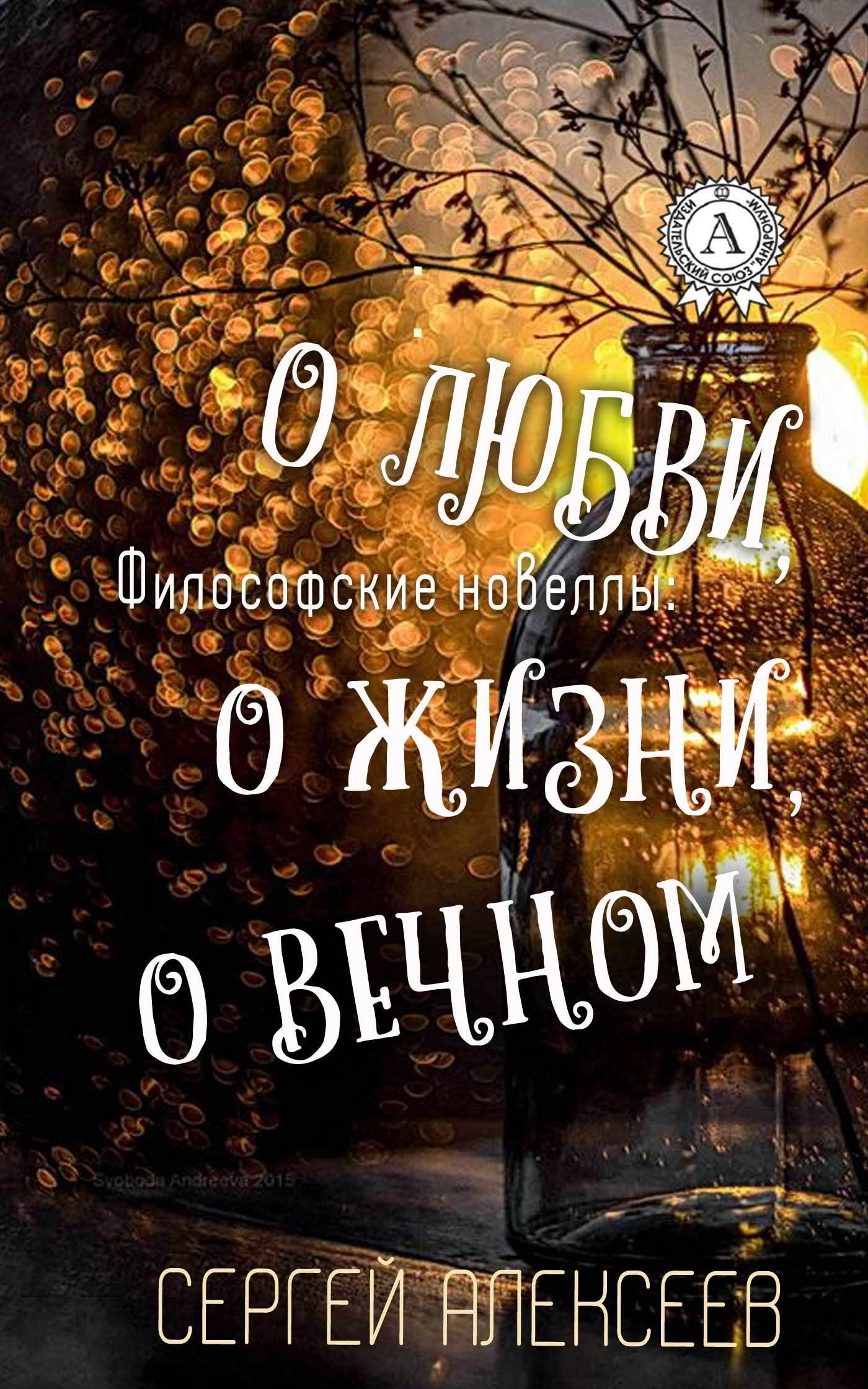 Сергей Алексеев бесплатно