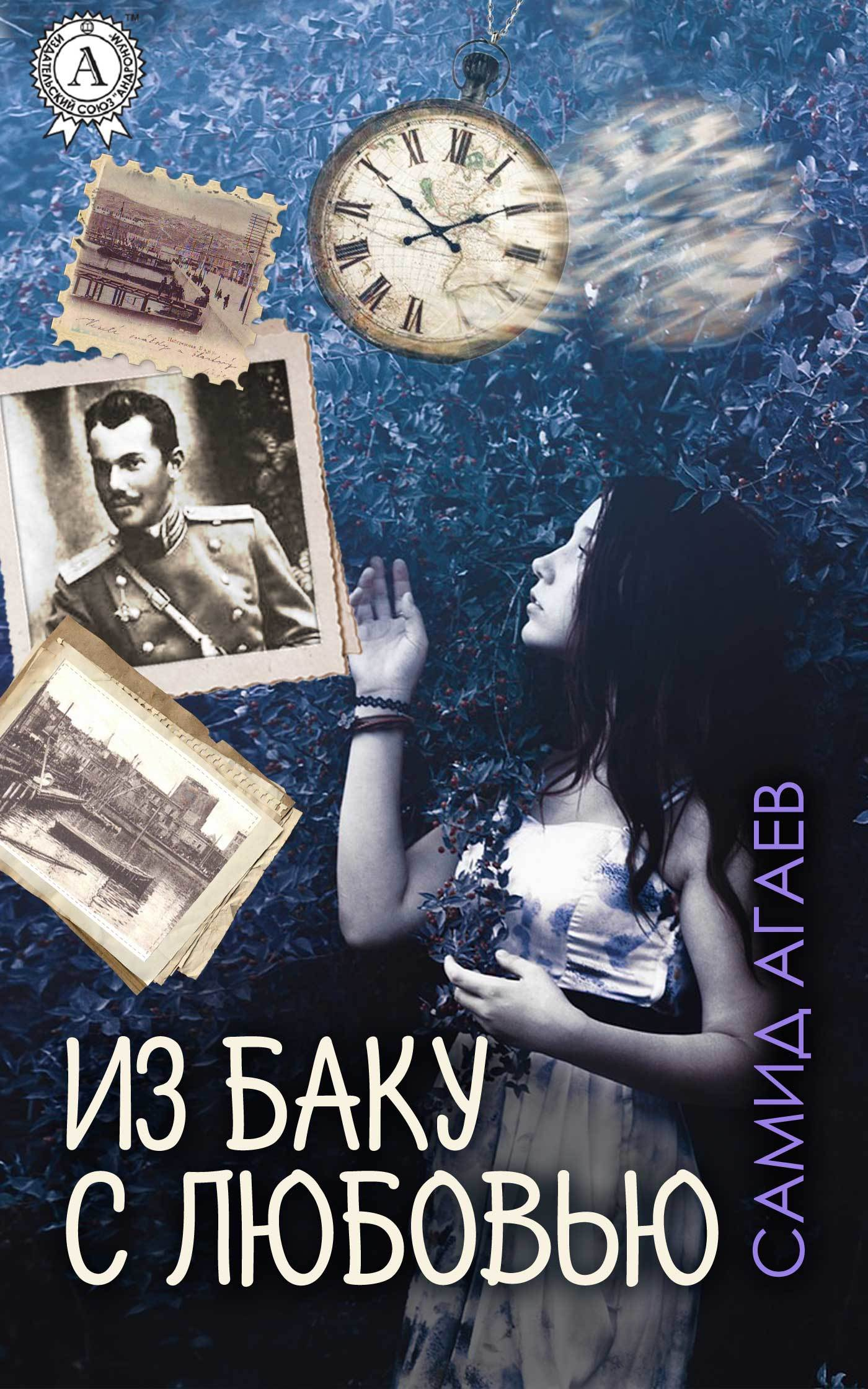 Самид Агаев - Из Баку с любовью