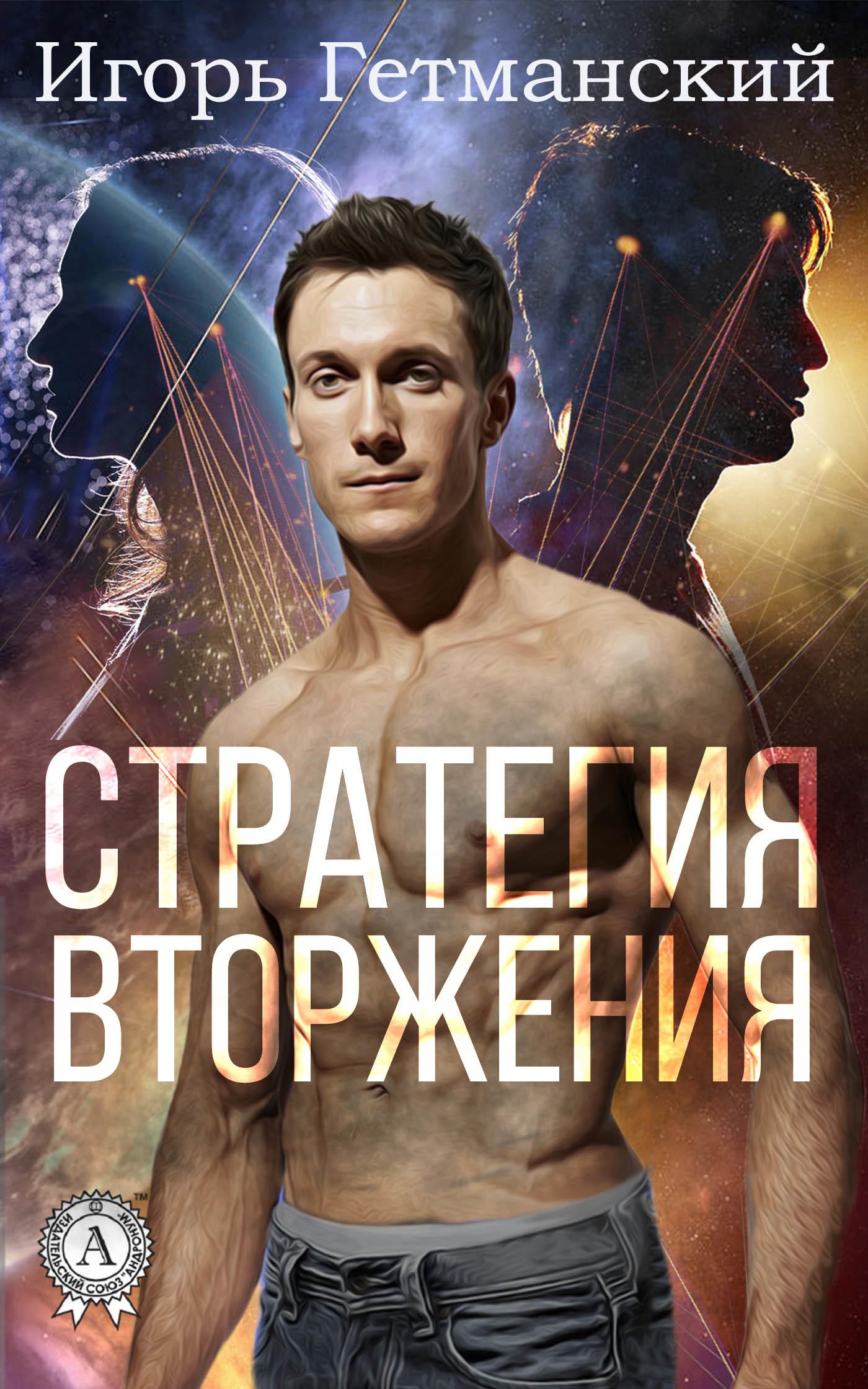 Игорь Гетманский - Стратегия вторжения