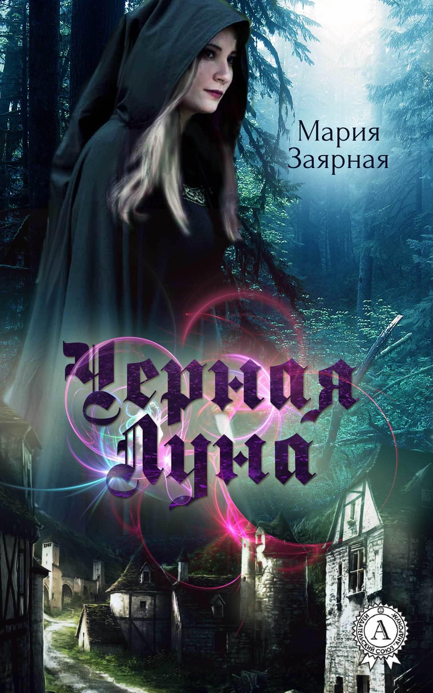 Мария Заярная - Черная Луна
