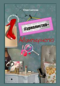Скипочка, Юлия  - Журналистка-авантюристка