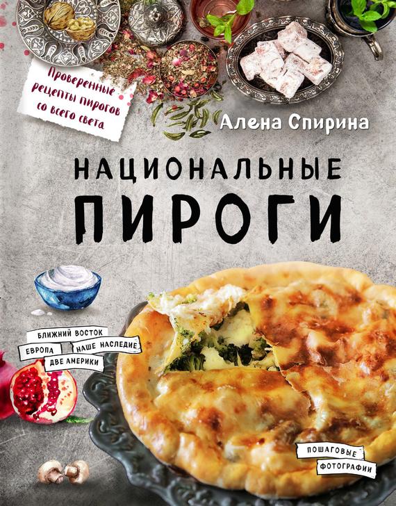 Алена Спирина Национальные пироги братушева а лучшие рецепты пирогов