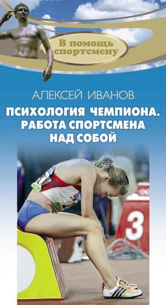 Алексей Иванов бесплатно