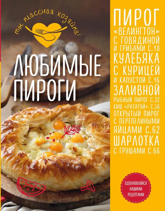 Е. Афанасова Любимые пироги братушева а лучшие рецепты пирогов