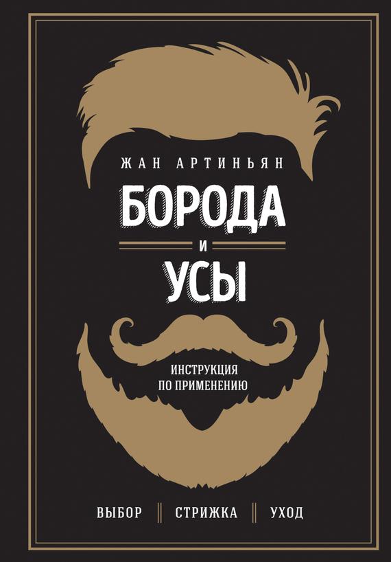 Жан Артиньян Борода и усы. Инструкция по применению театральный усы и бороду