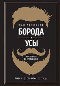 Артиньян, Жан  - Борода и усы. Инструкция по применению