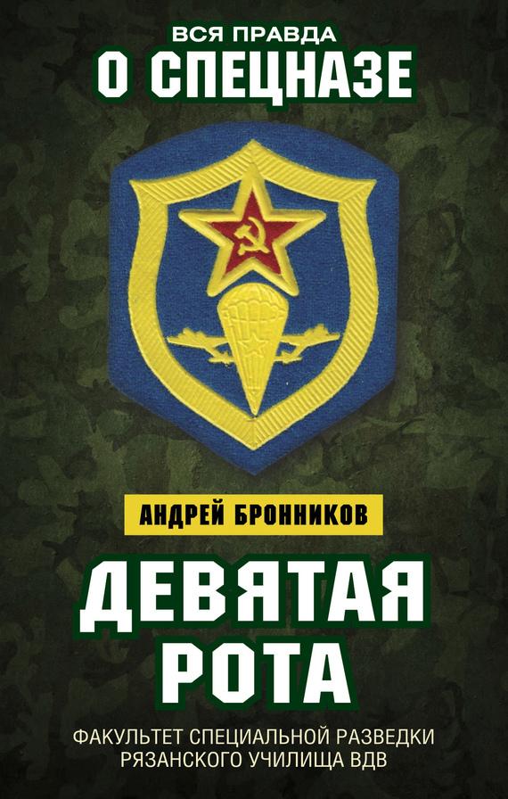 Андрей Бронников бесплатно