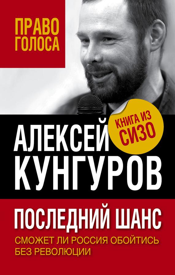 Алексей Кунгуров Последний шанс. Сможет ли Россия обойтись без революции книги эксмо последний космический шанс