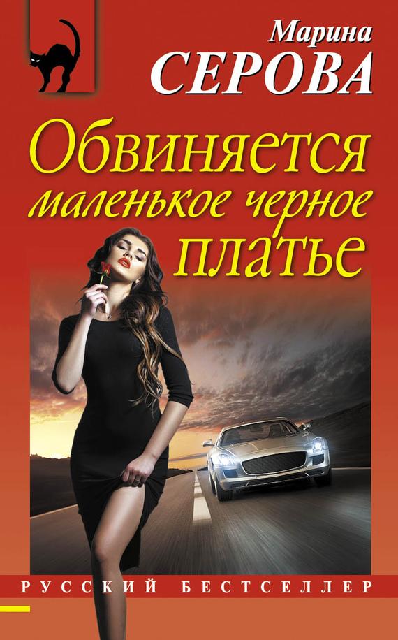 Марина Серова Обвиняется маленькое черное платье