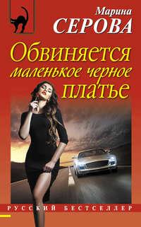 Серова, Марина  - Обвиняется маленькое черное платье