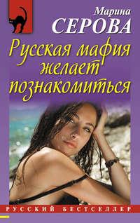 Серова, Марина  - Русская мафия желает познакомиться