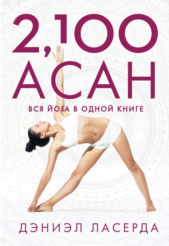 Дэниэл Ласерда 2,100 асан. Вся йога в одной книге mt5507zaaj acah