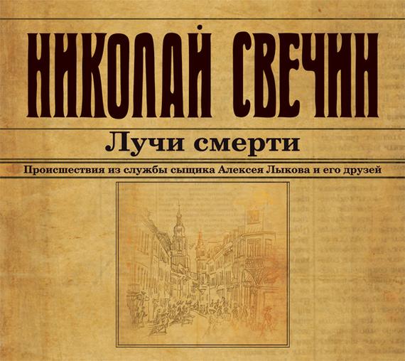 Николай Свечин Лучи смерти николай свечин ночные всадники сборник