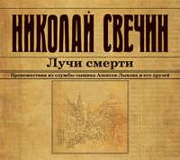 Свечин, Николай  - Лучи смерти