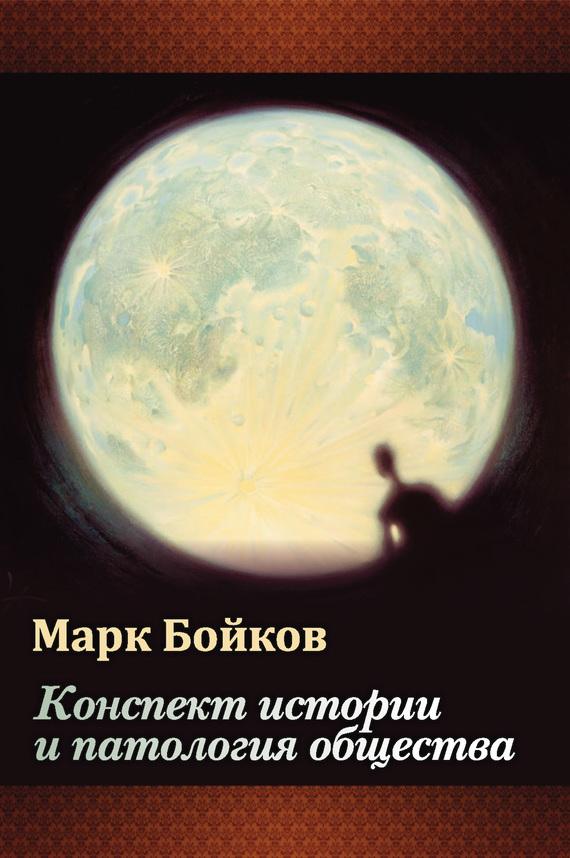Марк Бойков бесплатно