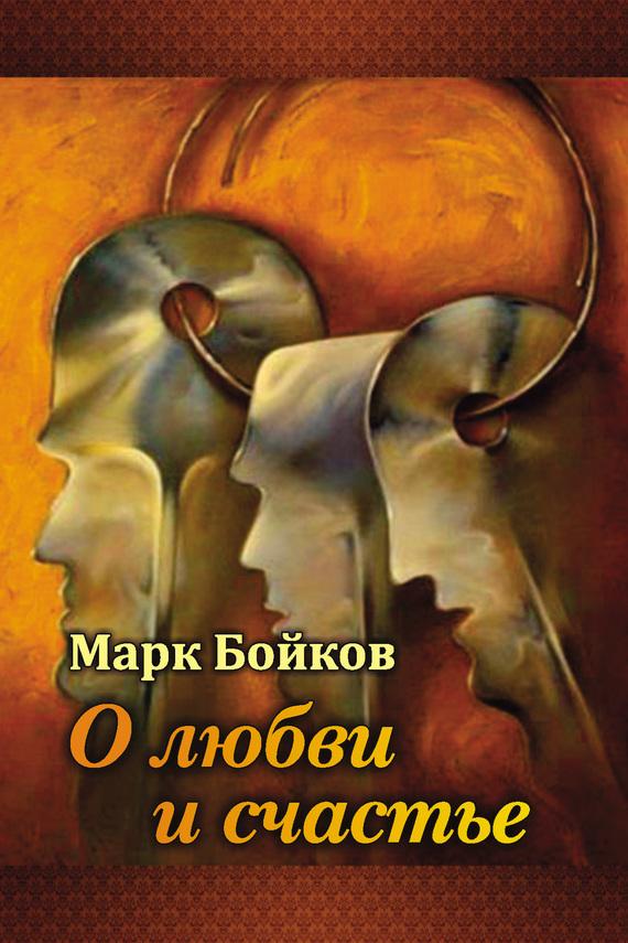 напряженная интрига в книге Марк Бойков